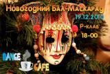 Новогодняя вечеринка клуба Dance Cafe 19 декабря 2010