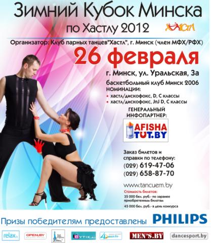 Зимний Кубок 2012 - 26 февраля
