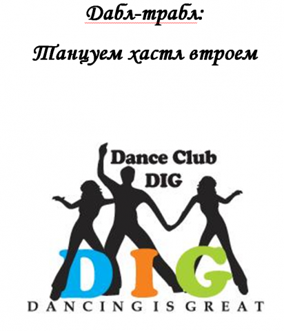 """Интерактивная книга """"Дабл-Трабл: танцуем хастл втроем"""""""