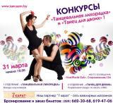Танцевальная лихорадка 2012